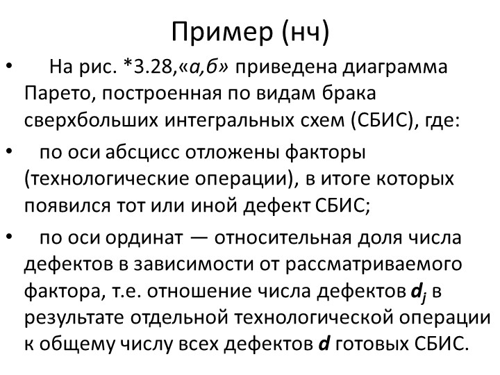 Пример (нч) На рис. *3.28,«а,б» приведена диаграмма Парето, построенная п