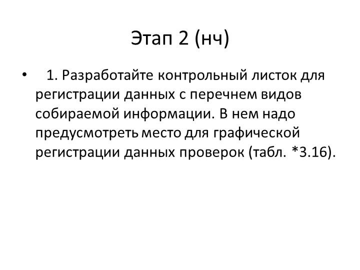 Этап 2 (нч) 1. Разработайте контрольный листок для регистрации данных с пер