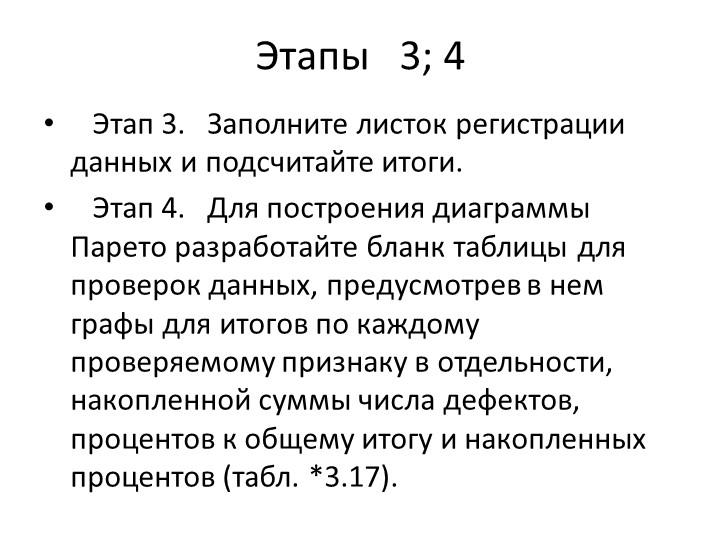 Этапы 3; 4 Этап 3. Заполните листок регистрации данных и подсчитайте и