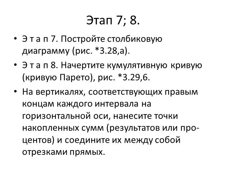 Этап 7; 8.Э т а п 7. Постройте столбиковую диаграмму (рис. *3.28,а). Э т а п