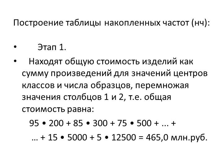 Построение таблицы накопленных частот (нч): Этап 1. Находят общую с