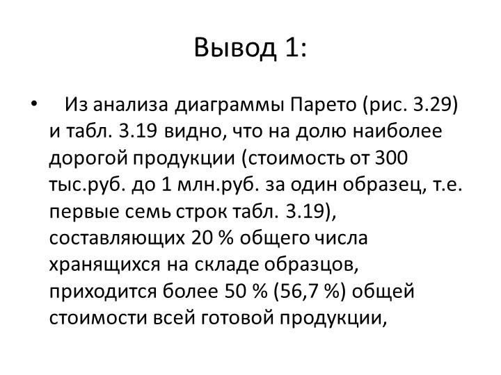 Вывод 1: Из анализа диаграммы Парето (рис. 3.29) и табл. 3.19 видно, что на
