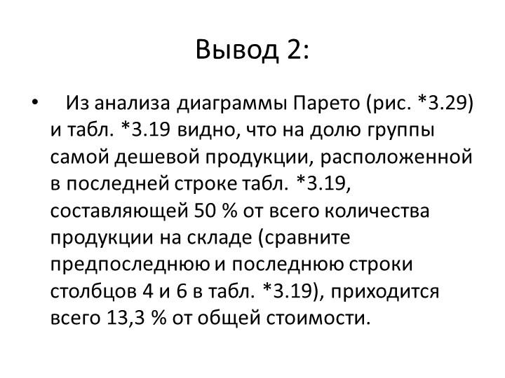 Вывод 2: Из анализа диаграммы Парето (рис. *3.29) и табл. *3.19 видно, что