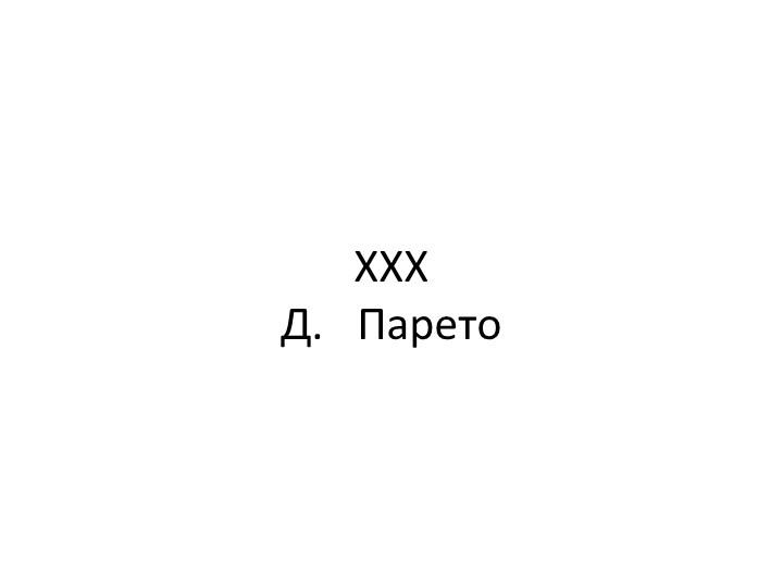 ХХХ Д. Парето