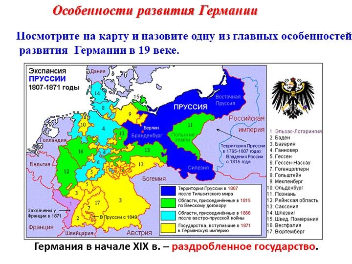 Особенности развития ГерманииГермания в начале XIX в. – раздробленное госуда...