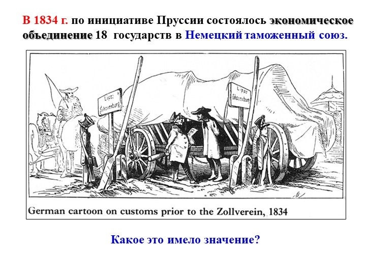 В 1834 г. по инициативе Пруссии состоялось экономическое объединение 18  гос...