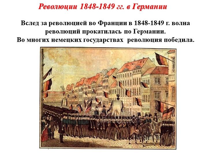 Вслед за революцией во Франции в 1848-1849 г. волна революций прокатилась по...