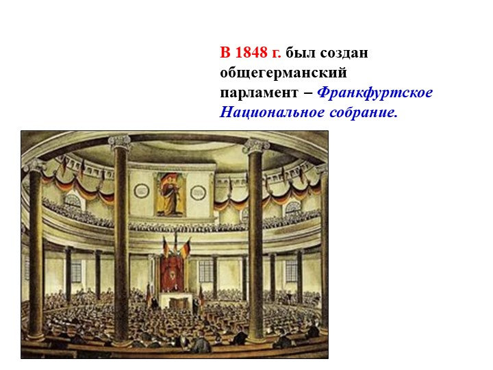 В 1848 г. был создан общегерманскийпарламент – Франкфуртское Национальное с...