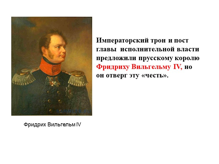 Императорский трон и пост главы  исполнительной власти предложили прусскому...