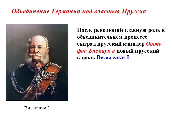 После революций главную роль в объединительном процессе сыграл прусский кан...