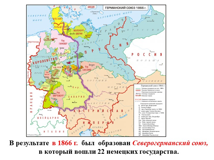 В результате в 1866 г.  был  образован Северогерманский союз,в который вошли...