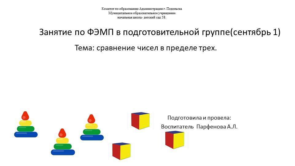 Занятие по ФЭМП в подготовительной группе(сентябрь 1) Тема: ср...
