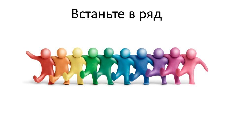 Встаньте в ряд