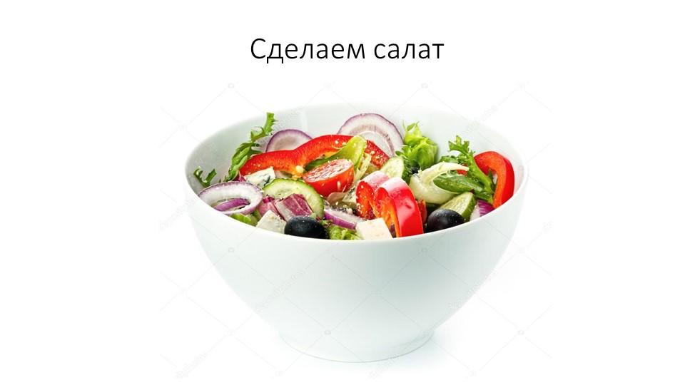 Сделаем салат