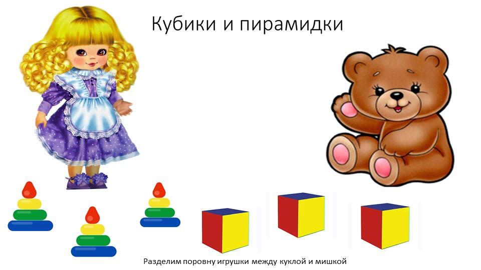Кубики и пирамидкиРазделим поровну игрушки между куклой и мишкой