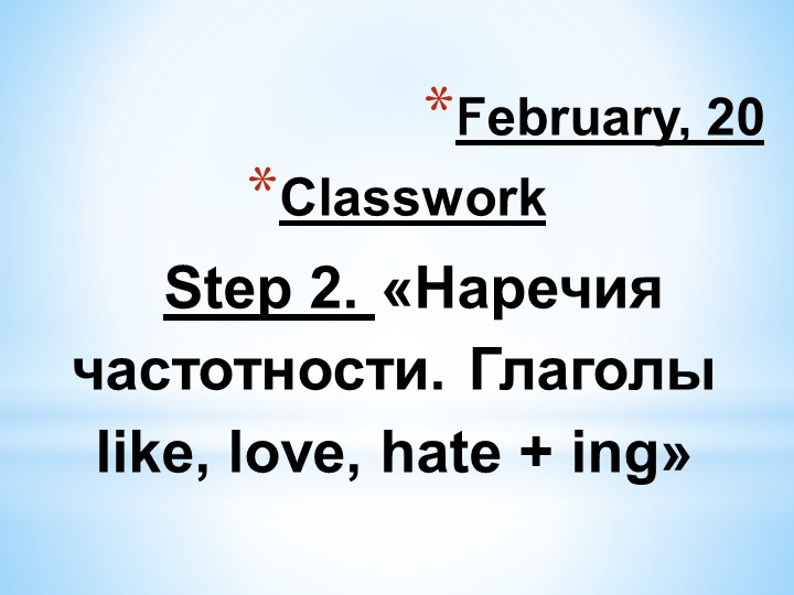 February, 20ClassworkStep 2. «Наречия частотности. Глаголы like, love, h...