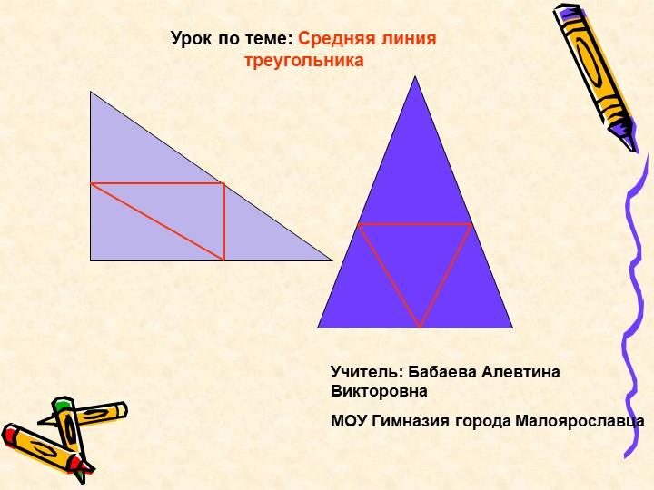 Урок по теме: Средняя линия треугольникаУчитель: Бабаева Алевтина Викторовна...