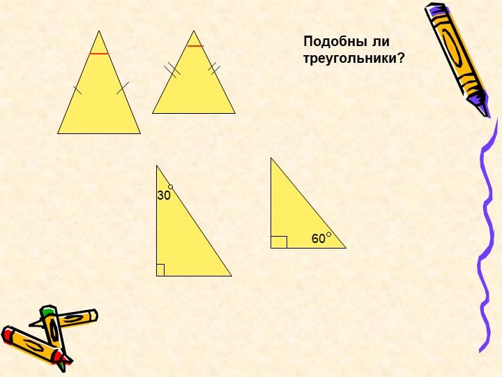 3060Подобны ли треугольники?