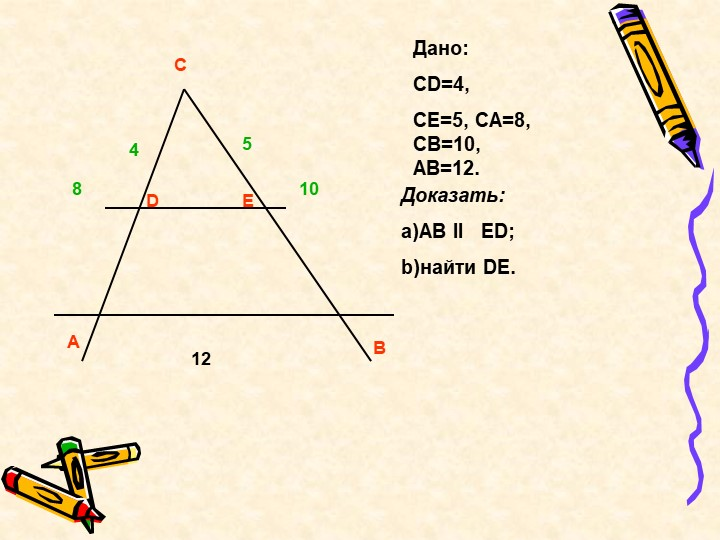АВDEC48510Доказать:a)АВ ll   ED;b)найти DE.Дано:CD=4,CE=5, CA=8, CB=10, A...