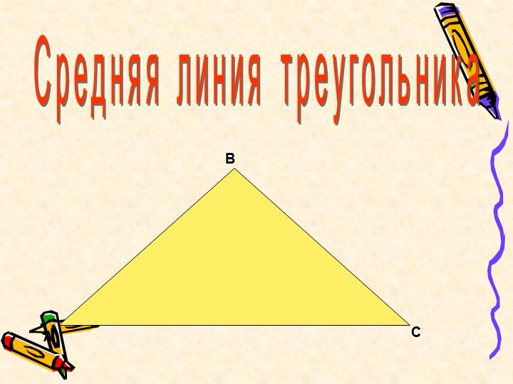 Средняя линия треугольникаАВС