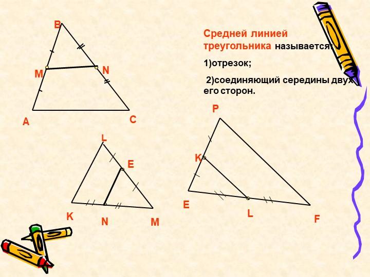 CAВМNСредней линией треугольника называется: 1)отрезок; 2)соединяющий серед...