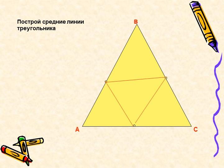 ABCПострой средние линии треугольника