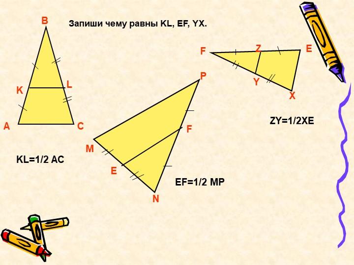 ABCKLMNPEFFEXZYKL=1/2 ACEF=1/2 MPZY=1/2XEЗапиши чему равны KL, EF, YX.