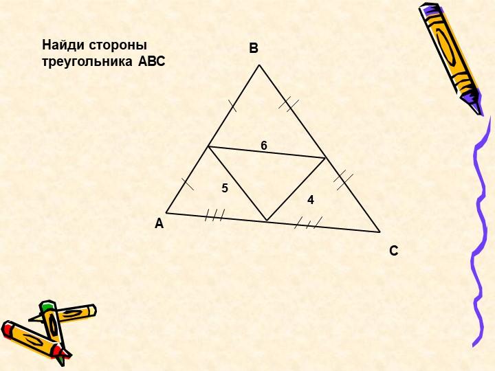 654Найди стороны треугольника АВСАВС