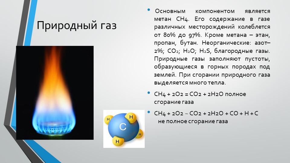Природный газ Основным компонентом является метан CH4. Его содержание в газе...