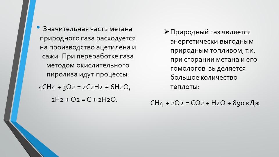 Значительная часть метана природного газа расходуется на производство ацетиле...