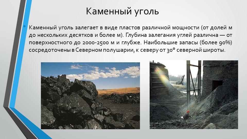 Каменный угольКаменный уголь залегает в виде пластов различной мощности (от д...