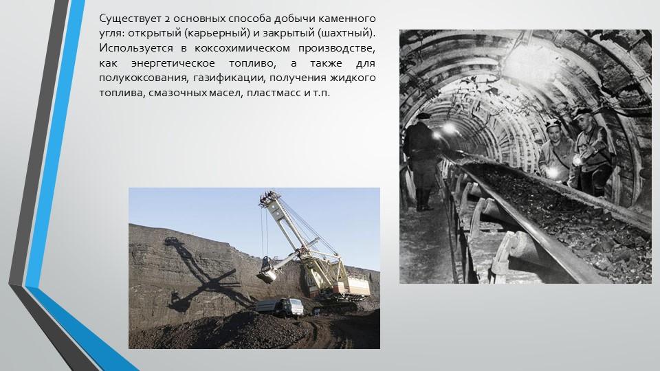 Существует 2 основных способа добычи каменного угля: открытый (карьерный) и з...