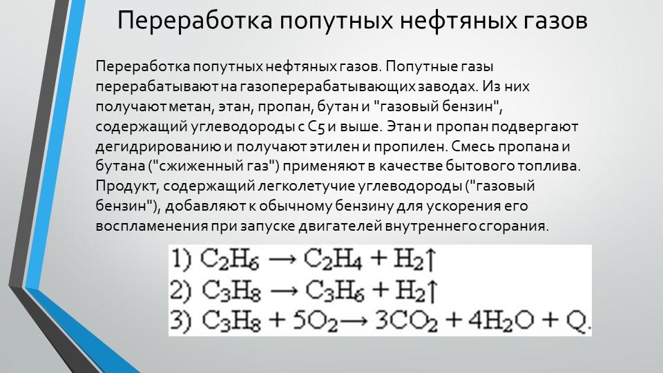 Переработка попутных нефтяных газов Переработка попутных нефтяных газов. Попу...