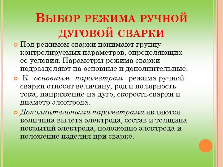 Выбор режима ручной дуговой сваркиПод режимом сварки понимают группу контроли...