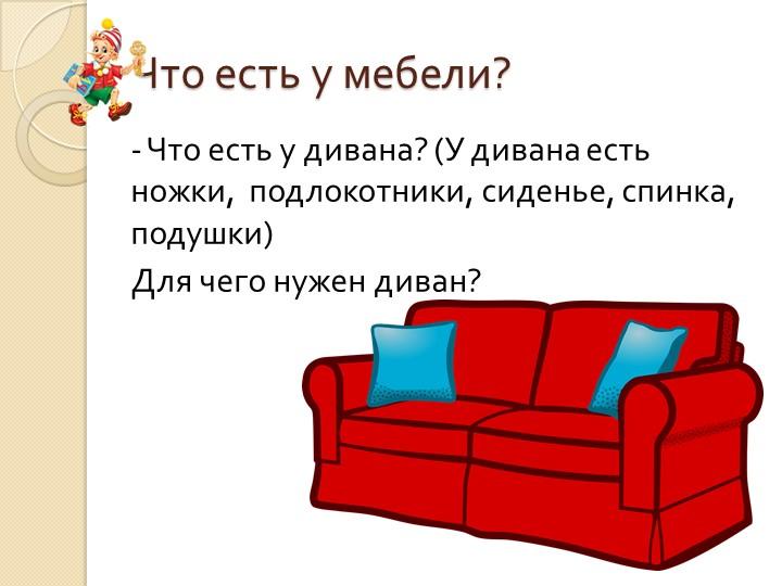 Что есть у мебели?- Что есть у дивана? (У дивана есть ножки,  подлокотники, с...