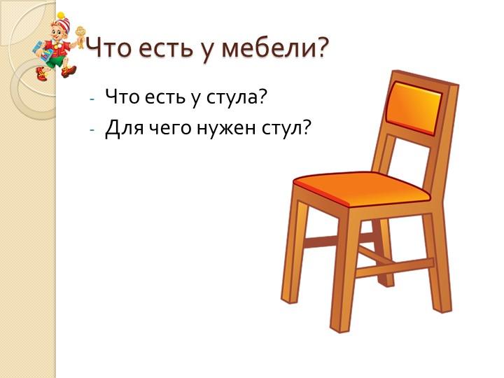 Что есть у мебели?Что есть у стула?Для чего нужен стул?