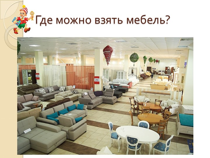 Где можно взять мебель?