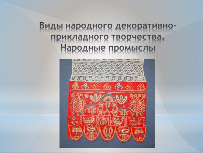 Виды народного декоративно-прикладного творчества. Народные промыслы