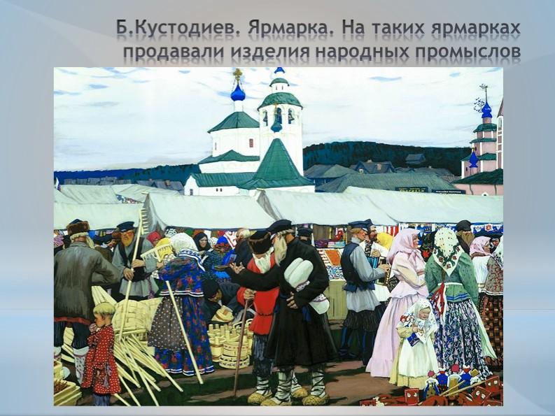 Б.Кустодиев. Ярмарка. На таких ярмарках продавали изделия народных промыслов