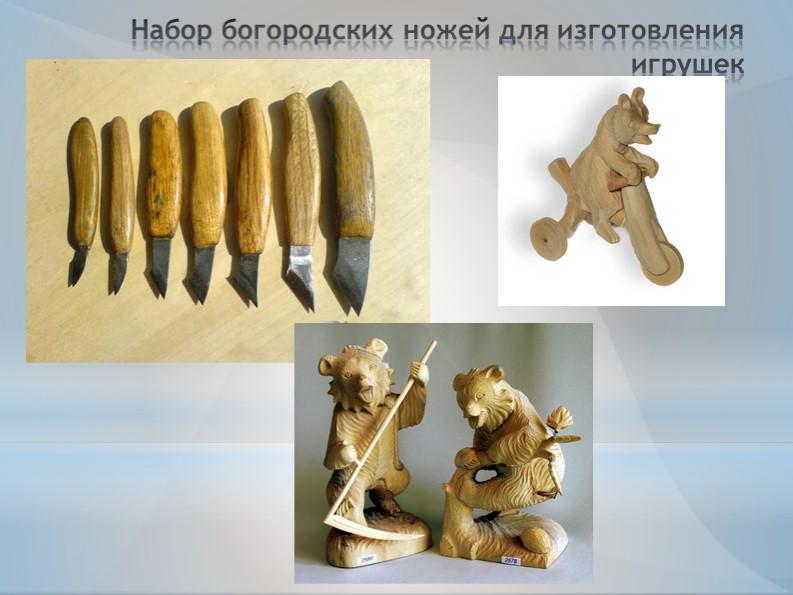 Набор богородских ножей для изготовления игрушек