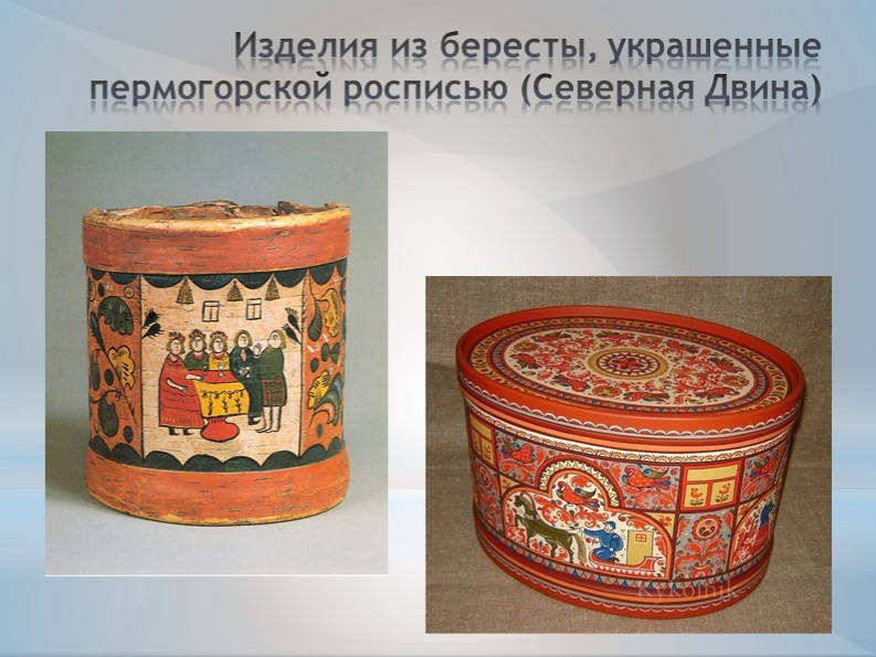 Изделия из бересты, украшенные пермогорской росписью (Северная Двина)