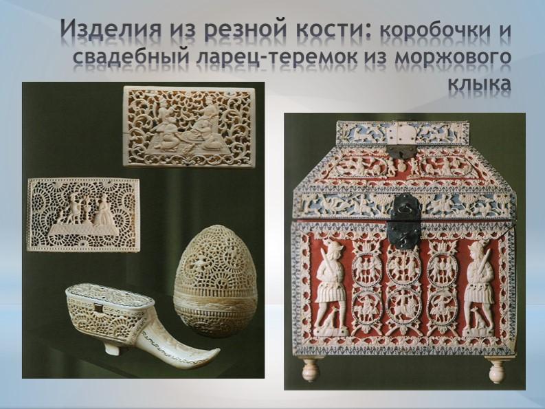 Изделия из резной кости: коробочки и свадебный ларец-теремок из моржового клыка