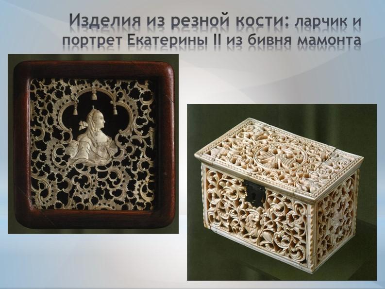Изделия из резной кости: ларчик и портрет Екатерины II из бивня мамонта