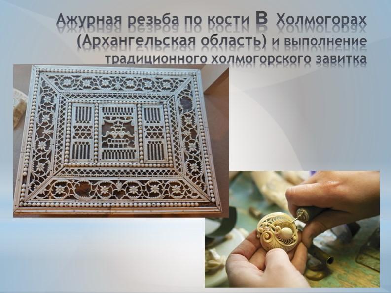 Ажурная резьба по кости в Холмогорах (Архангельская область) и выполнение тра...