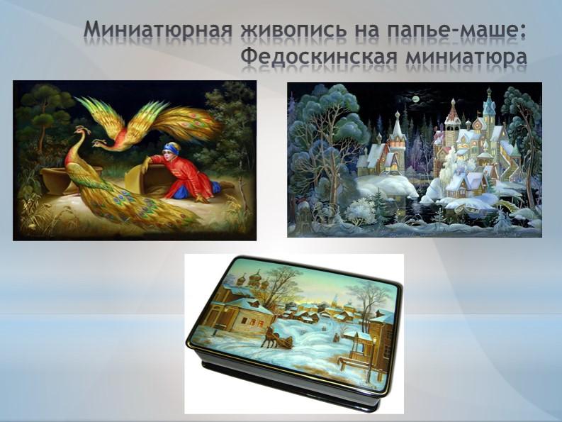 Миниатюрная живопись на папье-маше: Федоскинская миниатюра