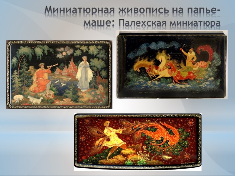 Миниатюрная живопись на папье-маше: Палехская миниатюра