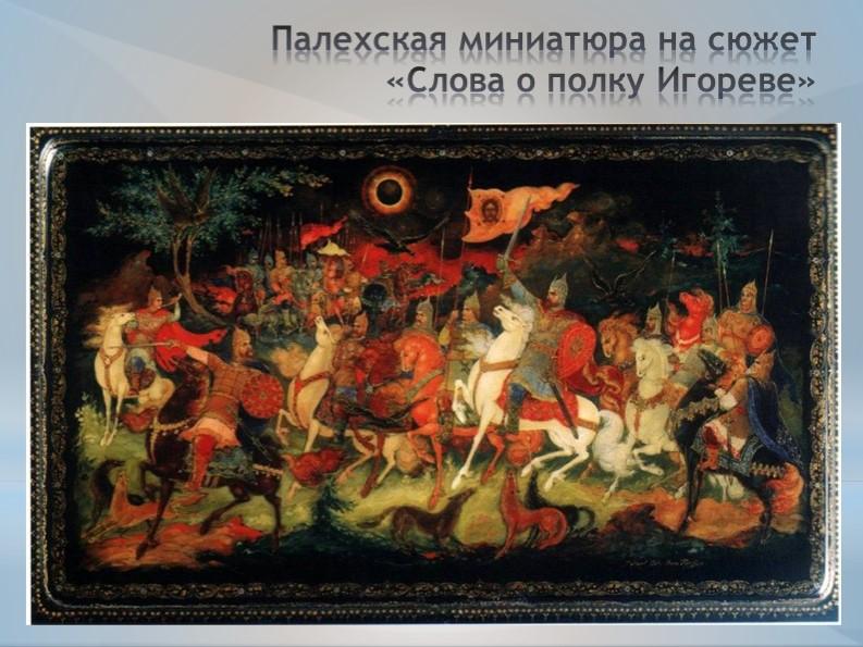 Палехская миниатюра на сюжет «Слова о полку Игореве»