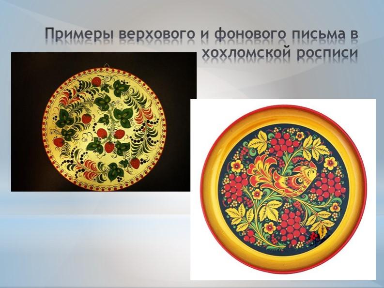 Примеры верхового и фонового письма в хохломской росписи