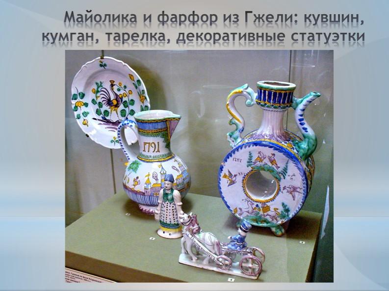 Майолика и фарфор из Гжели: кувшин, кумган, тарелка, декоративные статуэтки