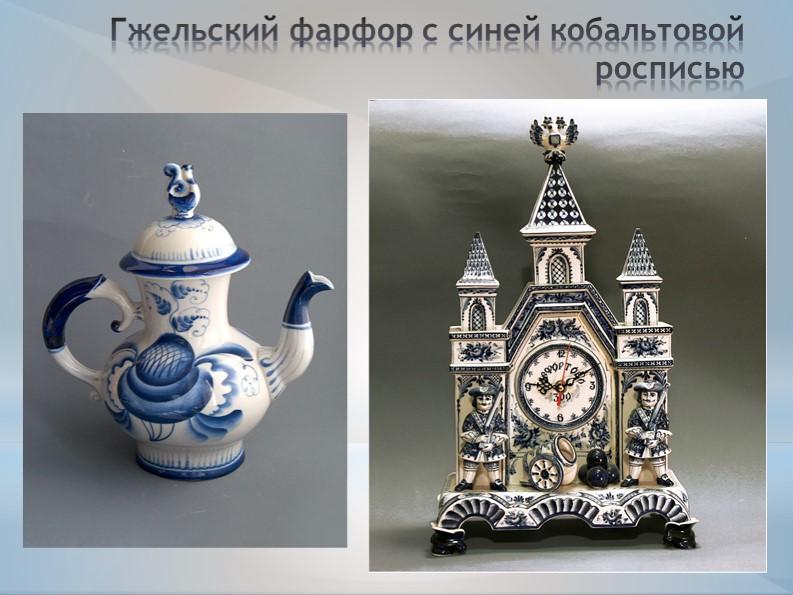 Гжельский фарфор с синей кобальтовой росписью